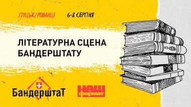 6 серпня о 16.40 на Бандерштаті презентуватимуть програму «Військо Читає»