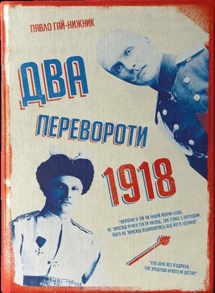 1918: Два перевороти