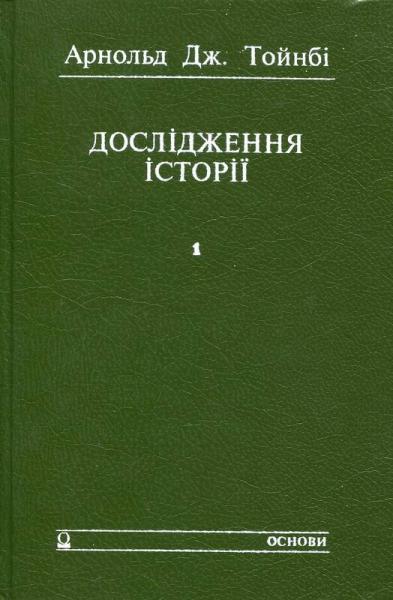 Дослідження історії. Скорочена версія томів I-VI Д. Ч. Сомервелла