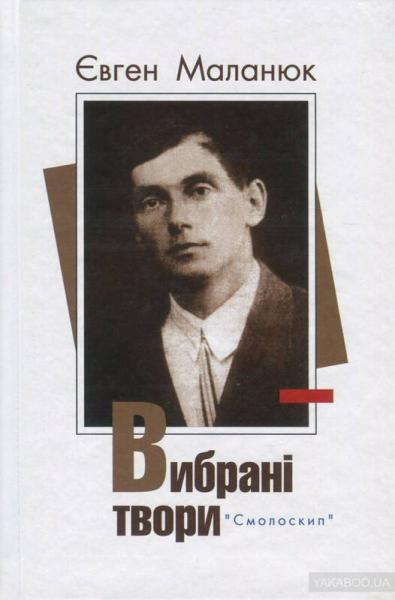 Євген Маланюк. Вибрані твори