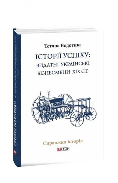 Iсторii успiху: видатні українські бізнесмени ХІХ ст.