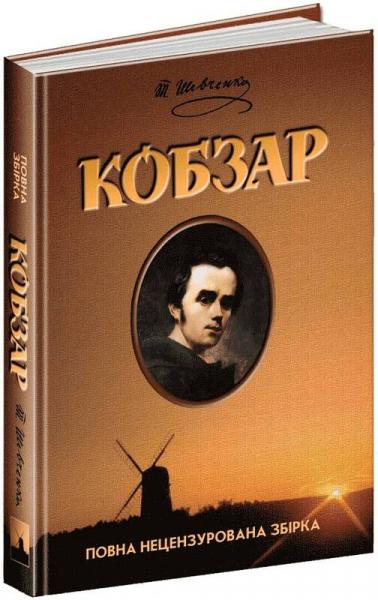 Кобзар. Подарункове видання