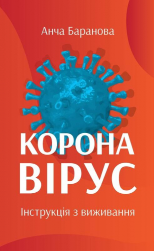 Коронавірус. Інструкція з виживання