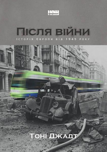 Після війни. Історія Європи від 1945 року