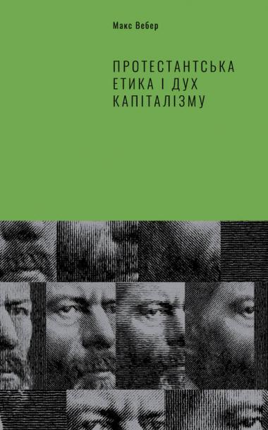 Протестантська етика і дух капіталізму