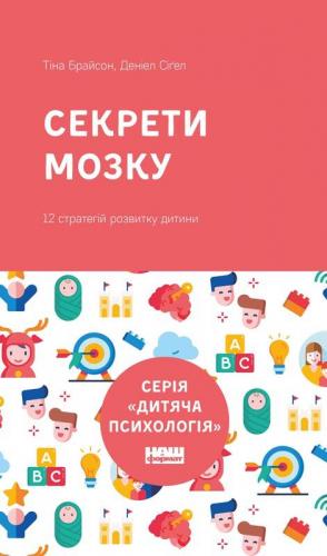 Секрети мозку. 12 стратегій розвитку дитини (нова обкладинка)