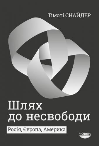 Шлях до несвободи. Росія, Європа, Америка