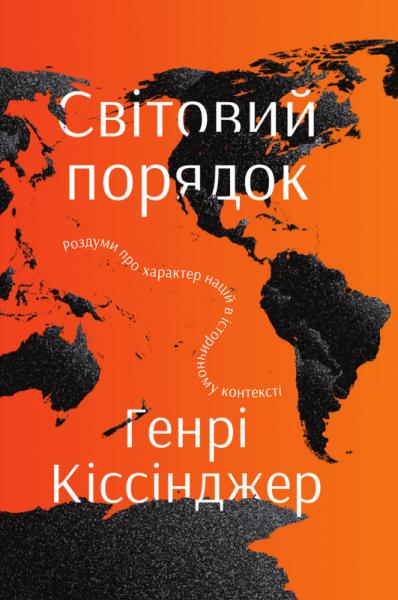 Світовий порядок. Роздуми про характер націй в історичному контексті. Нова обкл.
