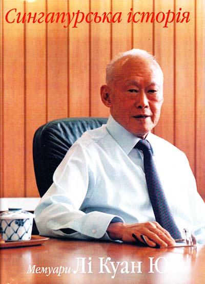 Сингапурська історія: із третього світу в перший