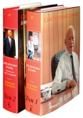 Сингапурська історія. Мемуари Лі Куан Ю