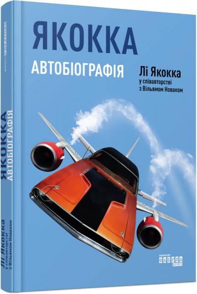 Якокка: Автобіографія
